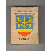 Спичечный коробок Любань (гербы городов Республики Беларусь). Возможен обмен