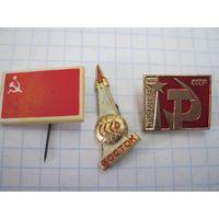 Три значка СССР. Торги!