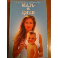 Мать и дитя. Энциклопедия.