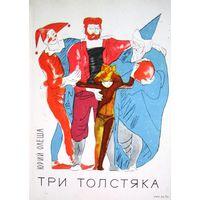 Три толстяка Юрий Олеша 1986 г.