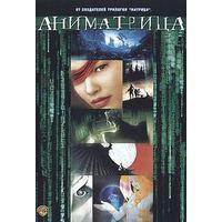 Фильмы: Аниматрица (Репак, DVD)