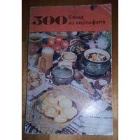 500 блюд из картофеля.