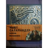 Коллекционный Ньют Саламандер Записки Магозоолога