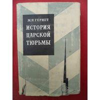 История царской тюрьмы. Том 3. 1870 - 1900