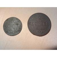 1 и 2 копейки 1832 , старт с рубля