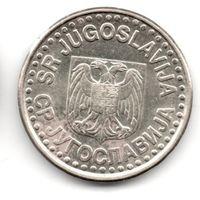 СОЮЗНАЯ РЕСПУБЛИКА ЮГОСЛАВИЯ 50 ПАРА 1998. НЕЧАСТАЯ .