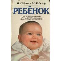 Ребенок от младенчества к совершеннолетию. Авторы: В. Гёбель; М. Глёклер. Цена 5 руб. Находится: г. Минск, мк-н. Лошица, ул. Прушинских, 54