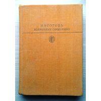 """Н. В. Гоголь. """"Избранные сочинения"""" Том 2. Даром при покупке моих лотов на 5 руб."""