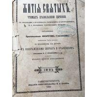 Жития Святых 1892 год июнь