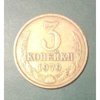 СССР. 3 копейки 1979 г