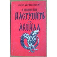 Воробьевский Ю. - Наступить на аспида(Неожиданный Афон)