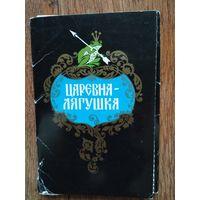 Набор открыток Царевна-лягушка