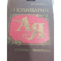 Словарь-справочник по кулинарии В.Похлёбкина