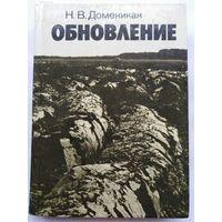 Николай ДОМЕНИКАН - книги  Обновление; Земля и люди (Барановичи)