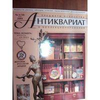 Антиквариат.Журнал (18)