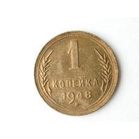 1 копейка 1948 UNC
