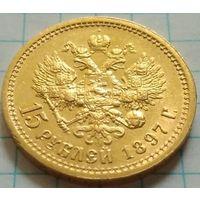 Российская империя, 15 рублей 1897 АГ. Приятные. Без М.Ц.