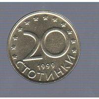 20 стотинок Болгария 1999_Лот #1168