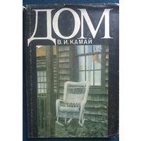 В.И. Камай  Дом