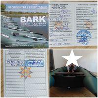 Надувная лодка BT 330S+БОНУС до 15 июня!