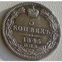 Россия, 5 копеек 1845 года, СПБ КБ