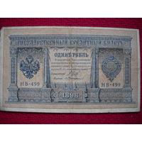 1 рубль 1898 г. Шипов - Протопопов. НВ-499.