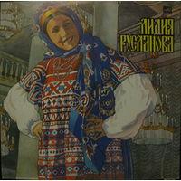Лидия Русланова - Концерт В Колонном Зале Дома Союзов. Vinyl, LP, Compilation, Mono - 1982,USSR.