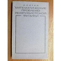 """И. Сигал """"Математические проблемы релятивистской физики"""""""