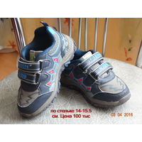 Кроссовки детские по стельке 14-15.5 см