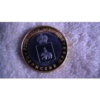 Россия 10 рублей - 2010г. Пермский Край. (копия) распродажа