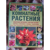 Полная иллюстрированная энциклопедия комнатных растений