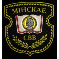 Шеврон минского суворовского военного училища