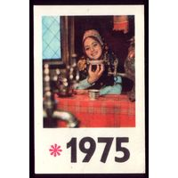 К чаю 1975