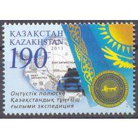 Казахстан Антарктика полюс