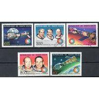 Космос Союз-Аполлон Верхняя Вольта 1975 год серия из 5 марок