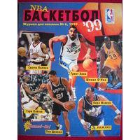 Альбом журнал для наклеек баскетбол НБА NBA 99. Panini.
