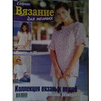 """Журналы по вязанию """"Сабрина"""" (разные номера)"""