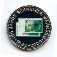 50 Швейцария. Настольная медаль (150 лет денежной системе Швейцарии)