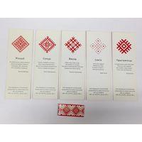 Закладки для книг с белорусским орнаментом