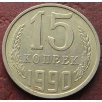 4207:  15 копеек 1990 СССР