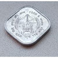 Индия 5 пайс, 1976 ФАО - Еда и работа для Всех - Бомбей 6-11-52