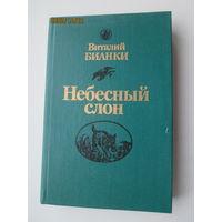 В. Бианки Небесный слон повести, рассказы, сказки