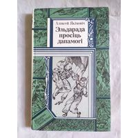 Книга А.Якимович Эльдарада просиць дапамоги аповесци 1989 г\0