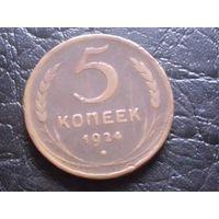 СССР 5 копеек 1924 года