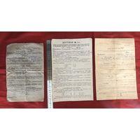 Договора на выращиванию табака и махорки 1948, 1949, 1950 год цена за все