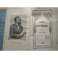 Сочинения М.И. Михайлова, том 3, 1915 год.