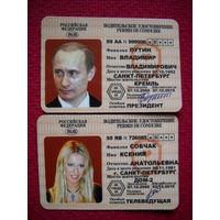 Карточки Путин - Собчак