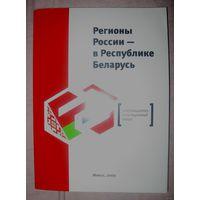Регионы России-в Республике Беларусь