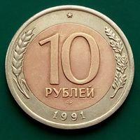 10 рублей 1991 РФ - ЛМД