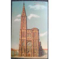 Кафедральный собор в Страсбурге. (2) Старинная открытка. Чистая.